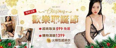 歡樂耶誕節 - 限時超商599免運 - 滿額1399送性感貓裝一件