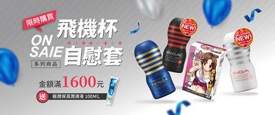 限時購買 自慰套、飛機杯 產品,滿1600元 送 保濕潤滑液 100ML