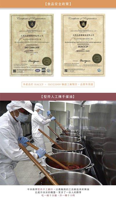 銷魂麵舖 中央廚房 央廚 雙認證 認證 ISO22000  HACCP 辣油 大師兄 大師兄資運股份有限公司