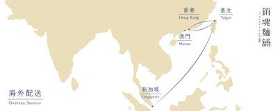 銷魂麵舖 海外專區 海外配送 oversea service 香港 澳門 新加坡 Hong Kong Macao Singapore