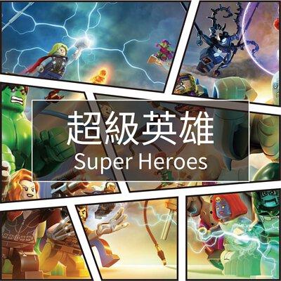 樂高超級英雄系列 | 必買站樂高