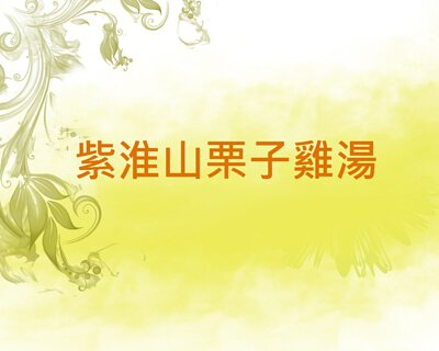 紫淮山栗子雞湯