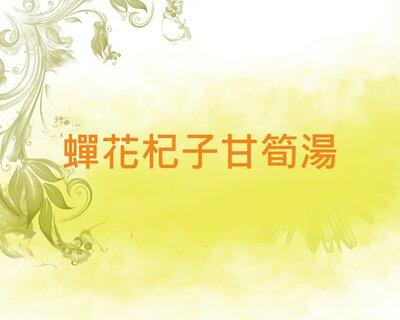 蟬花杞子甘筍湯