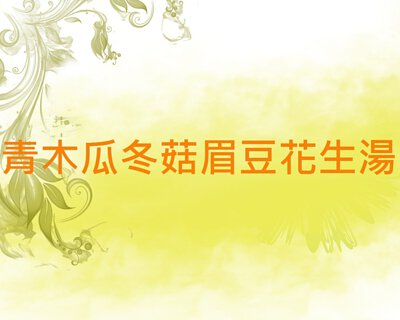 青木瓜冬菇眉豆花生湯