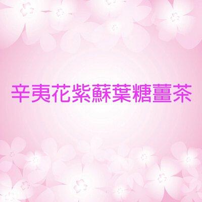 辛夷花紫蘇葉糖薑茶