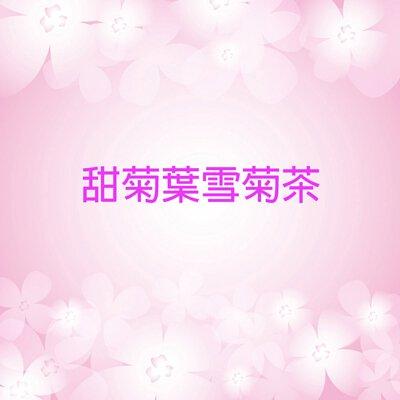 甜菊葉雪菊茶