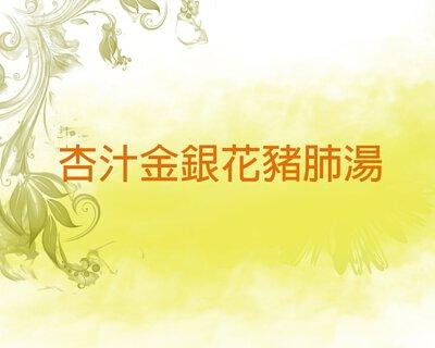 杏汁金銀花豬肺湯