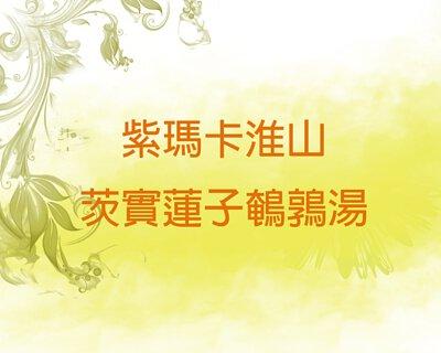 紫瑪卡淮山茨實蓮子鵪鶉湯