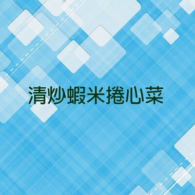 清炒蝦米捲心菜