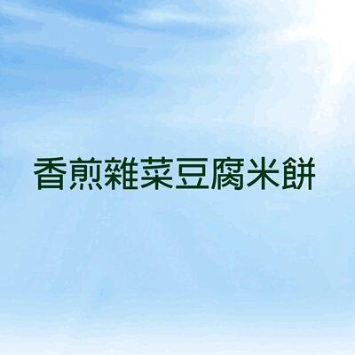 香煎雜菜豆腐米餅