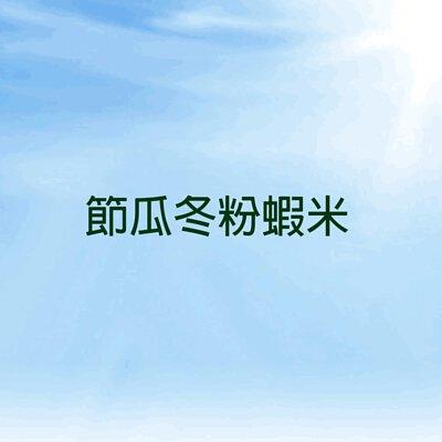 節瓜冬粉蝦米