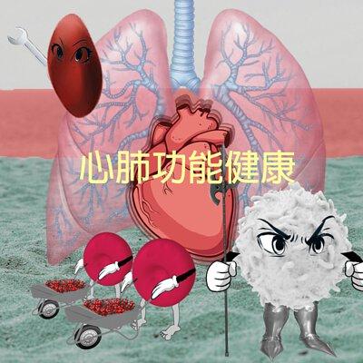心肺功能健康