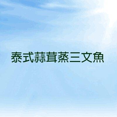 泰式蒜茸蒸三文魚