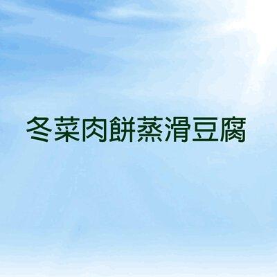 冬菜肉餅蒸滑豆腐