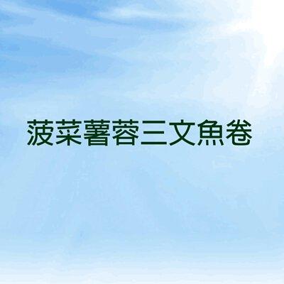 菠菜薯蓉三文魚卷