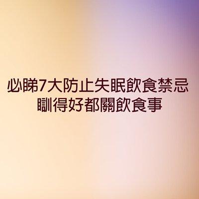 必睇7大防止失眠飲食禁忌 瞓得好都關飲食事!
