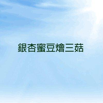 銀杏蜜豆燴三菇
