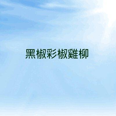 黑椒彩椒雞柳