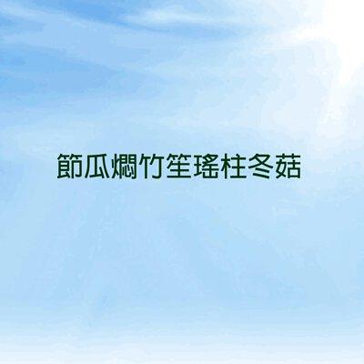 節瓜燜竹笙瑤柱冬菇