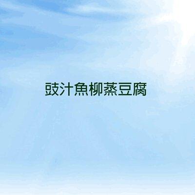 豉汁魚柳蒸豆腐