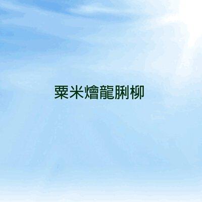 粟米燴龍脷柳