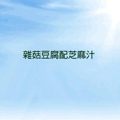 雜菇豆腐配芝麻汁