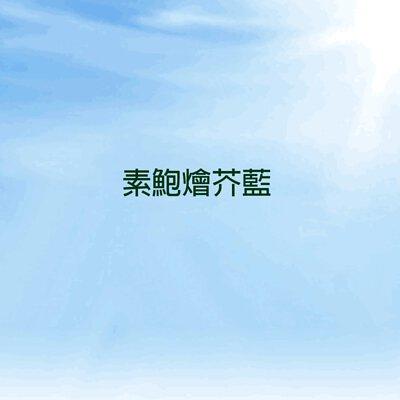 素鮑燴芥藍