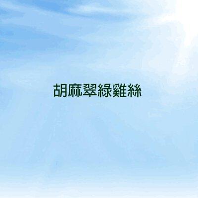 胡麻翠綠雞絲