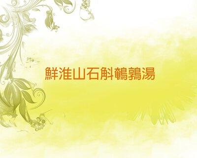 鮮淮山石斛鵪鶉湯