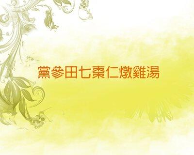 黨參田七棗仁燉雞湯