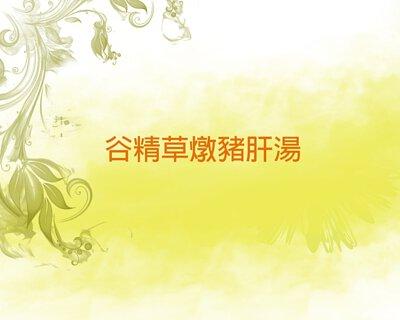 谷精草燉豬肝湯