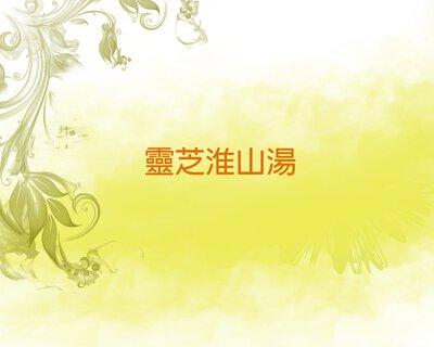 靈芝淮山湯