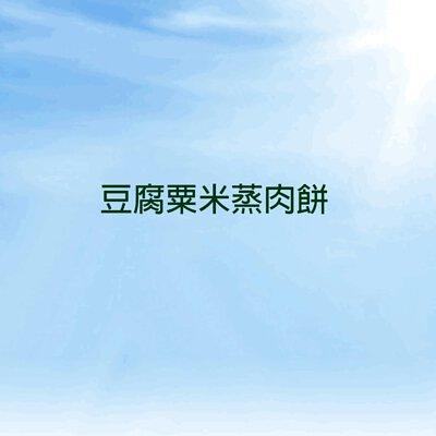 豆腐粟米蒸肉餅
