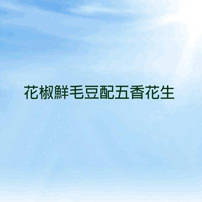 花椒鮮毛豆配五香花生