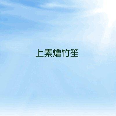 上素燴竹笙