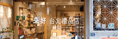 在台北永康街的文創伴手禮店、禮品店門口