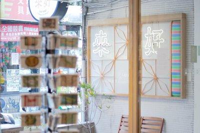 永康街來好禮品店、紀念品店的門口招牌