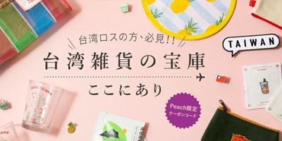 來好與日本樂桃航空合作-銷售台灣特色紀念品