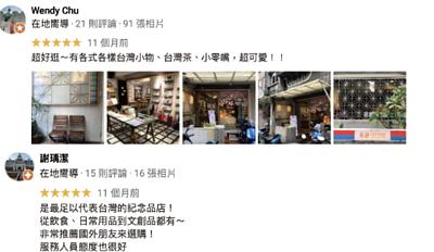 客人說來好是最足以代表台灣的紀念品店和文創商品店