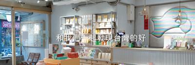 永康街的台北禮店內店內模樣