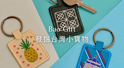 台灣寶物紀念品