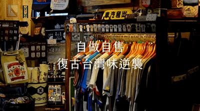 台灣復古紀念品