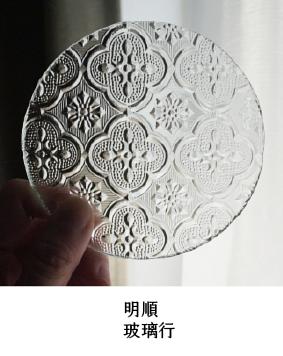 台灣海棠花玻璃紙鎮
