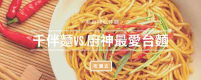 台灣麵食伴手禮
