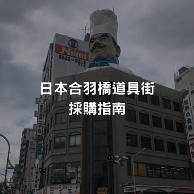 合羽橋道具街