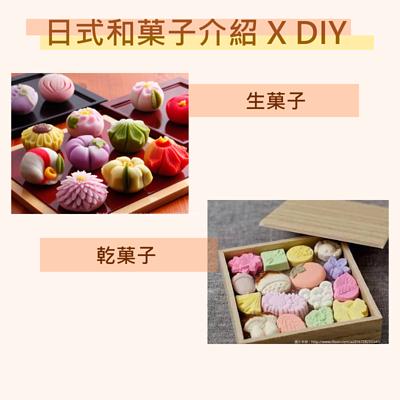 和菓子介紹 X 日式茶點DIY教學