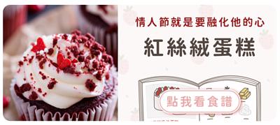 紅絲絨蛋糕食譜