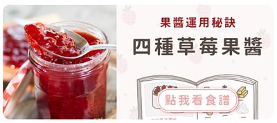 四種草莓果醬食譜