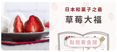 日本草莓大福食譜