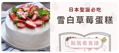 雪白草莓蛋糕食譜